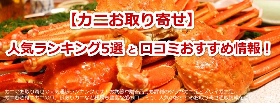 カニ雑炊の作り方はとっても簡単!美味しい簡単レシピをご紹介!